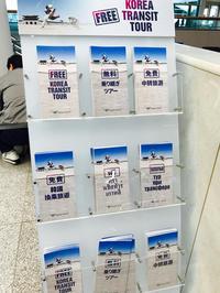 日本一時帰国2018 最終章: 仁川トランジットツアー - Ready Set 豪! 〜 ゴールドコースト生活情報