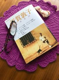 海辺の本棚『須賀敦子ふたたび』 - 海の古書店