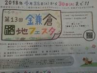 鎌倉路地フェスタもうすぐです! - 和の暮らしを楽しむ -鎌倉 和楽庵-