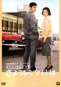 「あなたと私の合言葉さようなら、今日は」Goodbye - Goody Day  (1959) - なかざわひでゆき の毎日が映画三昧