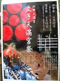 文子天満宮 還幸祭(京都市上京区) - y's 通信 ~季節を彩る風物詩~
