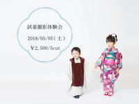 5月試着撮影体験会 - 子供の着物専門店 アメリアジャポニカ
