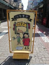 (台南:米粉)イカの味がすごくガツン!と来る「邱家小巻米粉」さん♪ - メイフェの幸せ&美味しいいっぱい~in 台湾