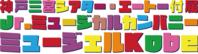 ジュニア.ミュージカル劇団『ミュージェルKobe』 - 神戸*三宮*貸しスタジオ*レッスン*ワークショップ