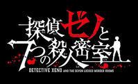 「探偵ゼノと7つの殺人密室」1巻:コミックスデザイン - ベイブリッジ・スタジオ ブログ