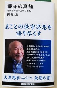 安倍、麻生、福田、、モロモロのよって来る所以西部邁「保守の真髄」 - 梟通信~ホンの戯言