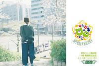 4/21(土)〜4/25(水)は、東急ハンズ梅田店に出店します! - 職人的雑貨研究所