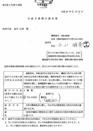 腐蝕の柏原城を暴く!!!/大阪維新の会 ・冨宅市政の『維新』は本物か!?