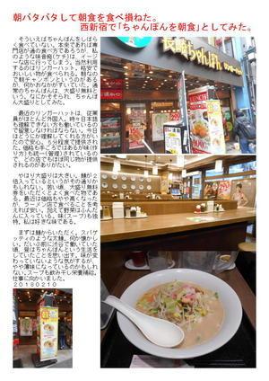 朝バタバタして朝食を食べ損ねた。西新宿で「ちゃんぽんを朝食」としてみた。
