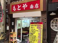 京橋の大衆食堂「もとや 南店」 - C級呑兵衛の絶好調な千鳥足