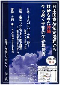 憲法便り#2566:琉球・沖縄シンポジウム 第7弾のお知らせ! - 岩田行雄の憲法便り・日刊憲法新聞