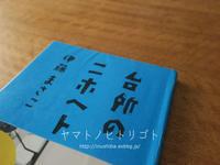 """伊藤まさこさんの""""ニホヘト"""" - yamatoのひとりごと"""