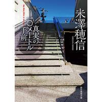 『真実の10m手前』米澤穂信 - 高槻・茨木の不動産物件情報:三幸住研