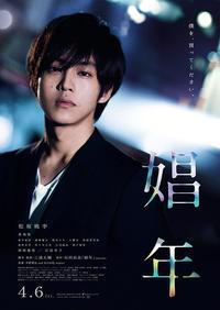 娼年 - Let's get started