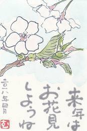 桜「来年は お花見しようね」 - ムッチャンの絵手紙日記
