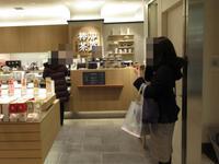 加賀棒茶 丸八製茶場 エキュート品川店 - 池袋うまうま日記。