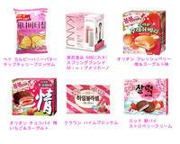 春限定商品 - アンニョン! ハーモニーマート 明洞 ブログ★