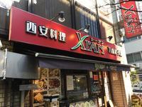 刀削麺・火鍋XI'AN西安料理シーアン@飯田橋 - 食いたいときに、食いたいもんを、食いたいだけ!