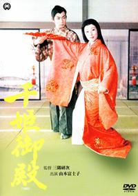 「千姫御殿」 Princess Sen in Edo  (1960) - なかざわひでゆき の毎日が映画三昧