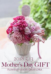 *生花 *本州四国お届け 5/10 9:30amに締切ります 2018年母の日フラワーギフトご案内 ただいま5%オフキャンペーン中 - FLORAFLORA*precious flowers*ウェディングブーケ会場装花&フラワースクール*
