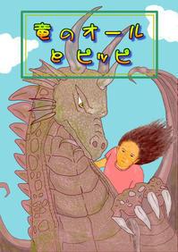 「竜のオールとピッピ」をめくれる本に載せてみた - Pippi