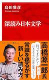 悪人の心には情を、絶望する者には希望を〜『深読み日本文学』 - ブックラバー宣言