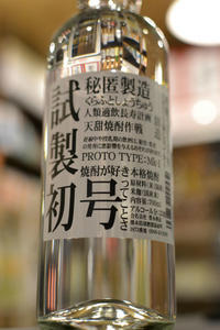 エヴァ焼酎がピンチ - 大阪酒屋日記 かどや酒店 パート2