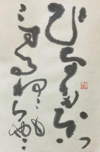 日向ぼっこ…     「ひ」 - 筆文字・商業書道・今日の一文字・書画作品<札幌描き屋工山>