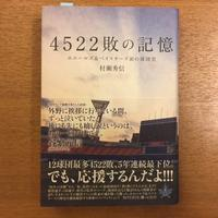 村瀬秀信「4522敗の記憶」 - 湘南☆浪漫