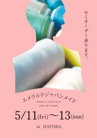 エスプレッソ - EMERALD Japan Made エメラルドジャパンメイド