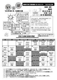2018年5月カレンダー - 桂つどいの広場「いっぽ」 Ippo in Katsura