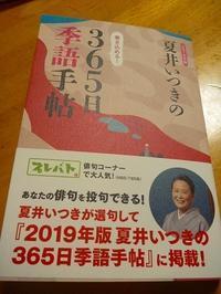 4/20(金) - アメタロウ・ダイアリー