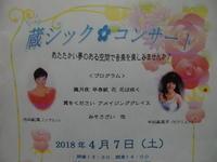 蔵で歌う・蔵シックコンサート - 活花生活(2)