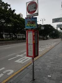 バス停からゲストハウスへ - 香港貧乏旅日記 時々レスリー・チャン