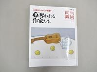月刊美術 - 山中現ブログ Gen Yamanaka