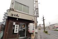 つけ麺屋 ちっちょ - にゃお吉の高知競馬☆応援写真日記+α(高知の美味しいお店)