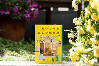 『家づくりを楽しむ教科書』 - 村田淳建築研究室 つれづれ