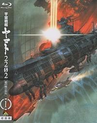 『宇宙戦艦ヤマト2202/愛の戦士たち』第1巻 - 【徒然なるままに・・・】