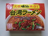 味仙元祖味仙本店監修台湾ラーメン@自宅 - 食いたいときに、食いたいもんを、食いたいだけ!