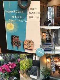 本日、プレオープン「納屋Cafe、いよいよ始動です!」編 - ドライフラワーギャラリー⁂納屋カフェ 岡山