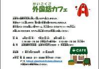 外国語カフェ 開催します - 出雲国際交流プラザイベント情報