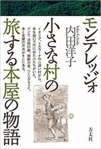 「モンテレッジォ 小さな村の旅する本屋の物語」、内田洋子・著 - カマクラ ときどき イタリア