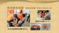 救急救命訓練 - 就労支援センター「ルミエル」 ブログ