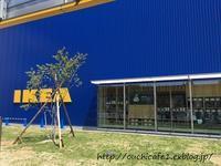 【IKEA】久しぶりのイケア気になっていた新作プーフ&これいい!戦利品♪とお目当ては・・・ - 10年後も好きな家