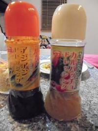 アジアンドレッシングとカルパッチョドレッシングで、おいしいサラダをいただきます。 - 初ブログですよー。