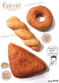 【名古屋】エピシェール メイチカ店のドーナツ3種【もすもすしてる】 - 溝呂木一美の仕事と趣味とドーナツ