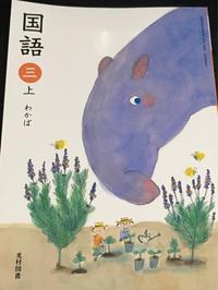 こくごの教科書〜まだ魅力の小学校3年生 - 素敵なモノみつけた~☆