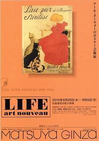 LIFE art nouveau アール・ヌーヴォーのポスター芸術展 - Art Museum Flyer Collection