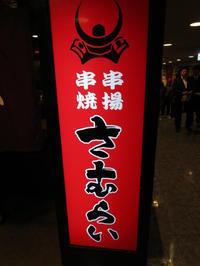 『串焼串揚さむらいアッセ店』午前中から呑めるナイスな酒場!(広島駅ASSE) - タカシの流浪記