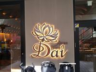 二子玉川「Dai」ランチ - 料理研究家ブログ行長万里  日本全国 美味しい話
